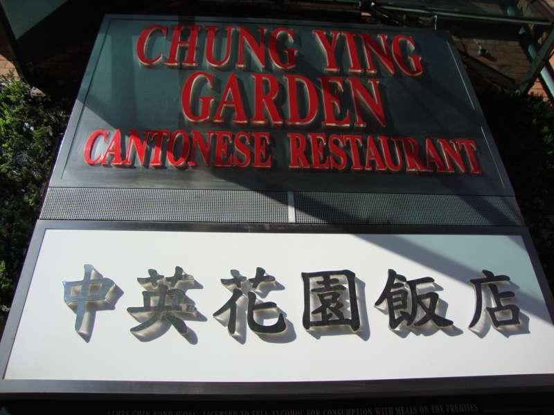 Chung Ying Garden